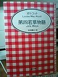 若草物語 (第4) (角川文庫)