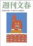 週刊文春 5月411日号雑誌