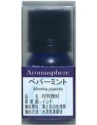 【アロマスフィア】ペパーミント 5ml エッセンシャルオイル(精油)