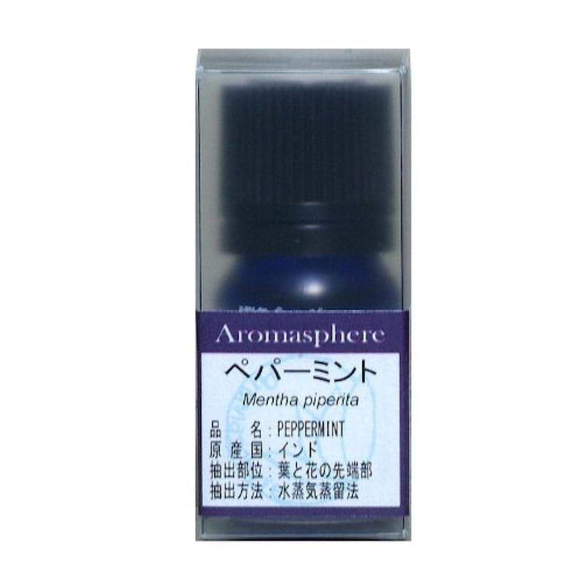 頭亡命緩める【アロマスフィア】ペパーミント 5ml エッセンシャルオイル(精油)