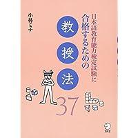 日本語教育能力検定試験に合格するための教授法37 (日本語教育能力検定試験に合格するためのシリーズ)