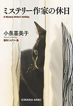 ミステリー作家の休日 (光文社文庫)