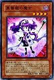 遊戯王 ABPF-JP012-SR 《黒薔薇の魔女》 Super (¥ 350)