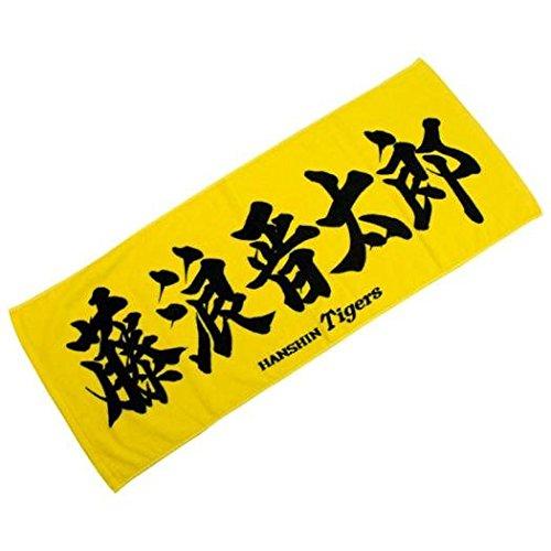 MIZUNO(ミズノ) 選手名応援フェイスタオル 藤浪晋太郎 阪神タイガース 12JRXT1919 藤浪晋太郎