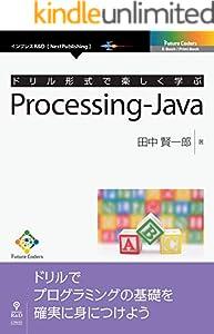 ドリル形式で楽しく学ぶ Processing-Java 1巻 表紙画像