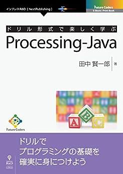 [田中 賢一郎]のドリル形式で楽しく学ぶ Processing-Java (Future Coders(NextPublishing))