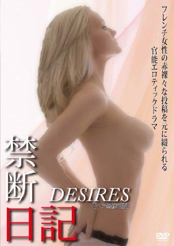 禁断日記 -DESIRES- 【ヘア無修正版】 [DVD]