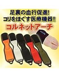 足裏軽快 コルネットアーチ 2枚組 p-9060 (ブラック&オレンジ)