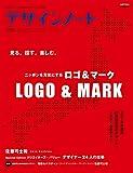 デザインノート No.81: 最新デザインの表現と思考のプロセスを追う (SEIBUNDO Mook)