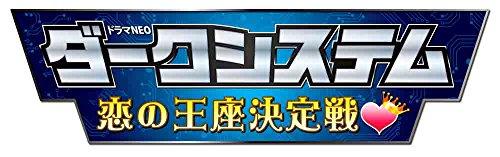 ダークシステム 恋の王座決定戦 [DVD]