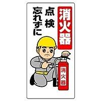 【ユニット】消防標識 消火器点検忘れずに [品番:319-03]