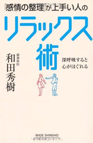 「感情の整理」が上手い人のリラックス術―深呼吸すると心がほぐれる (WIDE SHINSHO 165) (新講社ワイド新書)の詳細を見る