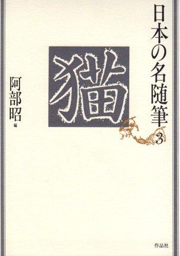 日本の名随筆 (3) 猫の詳細を見る