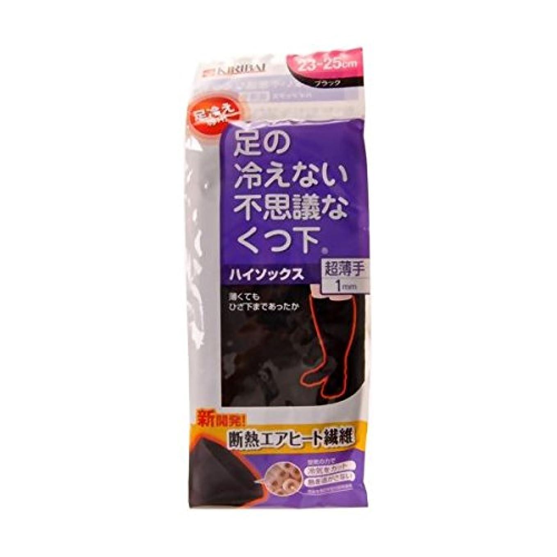 冷蔵庫ブランチフェローシップ足の冷えない不思議なくつ下 ハイソックス 超薄手 ブラック 23-25cm×2個