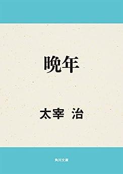[太宰 治]の晩年 (角川文庫)