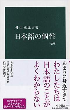 日本語の個性 改版 (中公新書 433)
