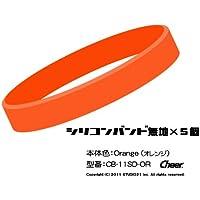 Cheer シリコンバンド 無地 5個入 CB-11SD-OR オレンジ