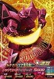 ガンダム トライエイジ ジオンの興亡1弾 ゲルググ(シャア専用機) 【パーフェクトレア/PR】 Z1-008