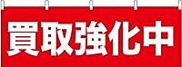 買取強化中 横幕 No.61431(受注生産)