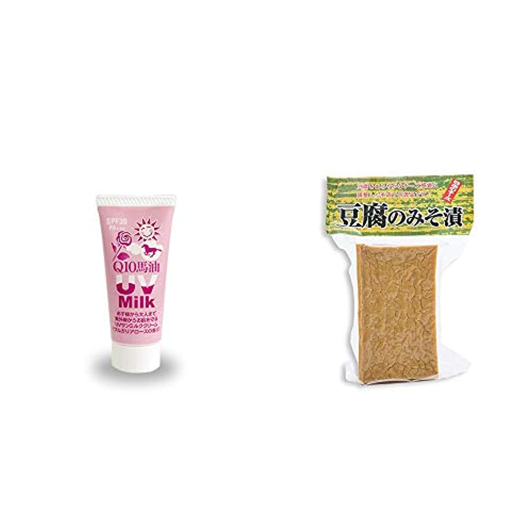 [2点セット] 炭黒泉 Q10馬油 UVサンミルク[ブルガリアローズ](40g)?日本のチーズ 豆腐のみそ漬(1個入)