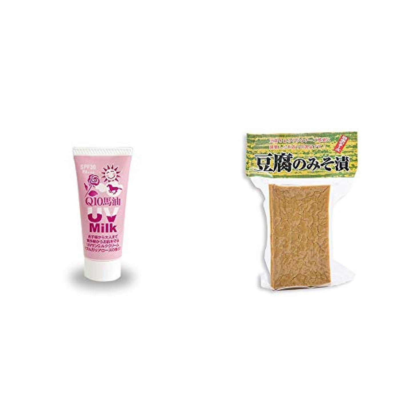スマッシュ関連付けるご意見[2点セット] 炭黒泉 Q10馬油 UVサンミルク[ブルガリアローズ](40g)?日本のチーズ 豆腐のみそ漬(1個入)