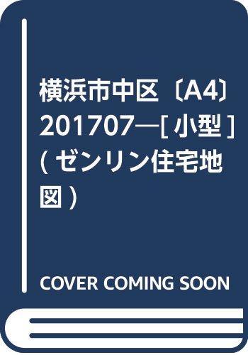 横浜市中区〔A4〕 201707―[小型] (ゼンリン住宅地図)