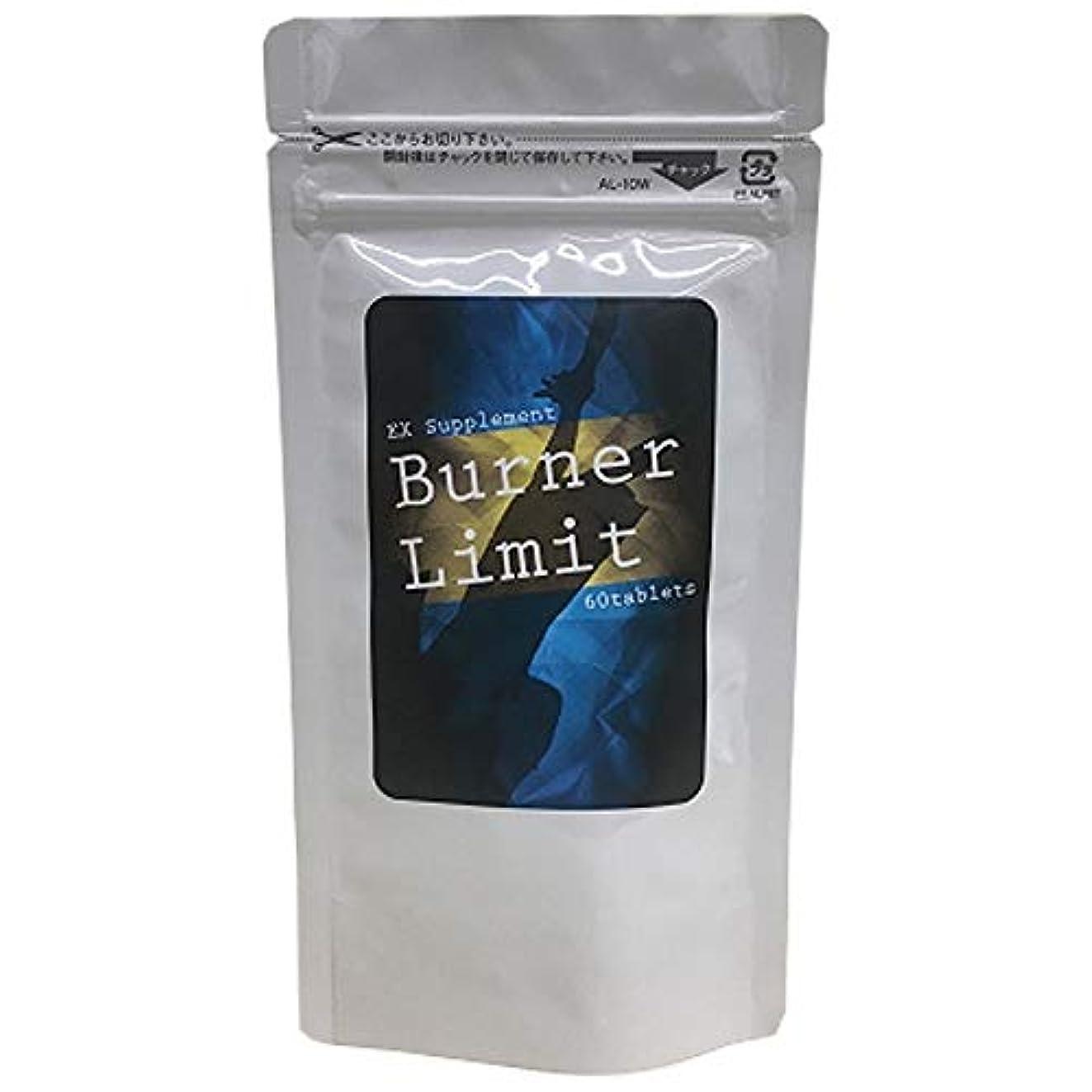 ビリーアウター疑い者バーナーリミット 60粒 約30日分 ダイエットサポート
