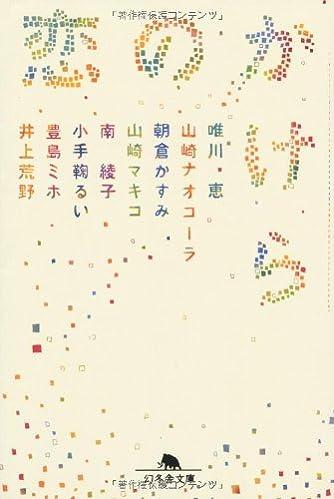恋のかけら (幻冬舎文庫)