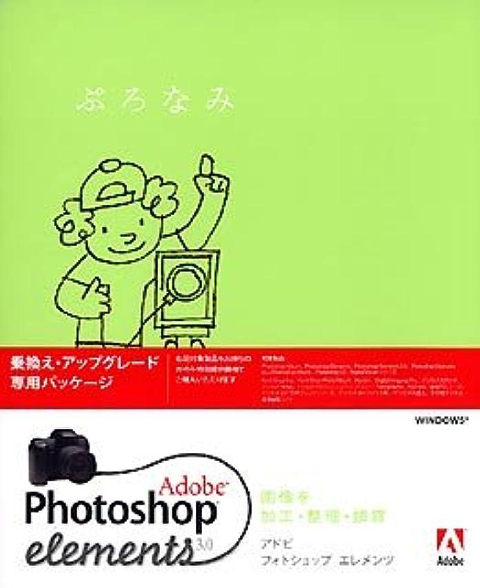 おとこマネージャー労働Adobe Photoshop Elements 3.0 日本語版 Windows版 乗換え?アップグレード専用パッケージ