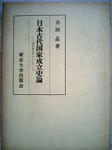 日本古代国家成立史論―国造制を中心として (1973年)