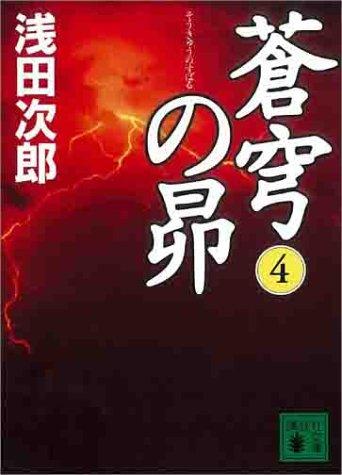 蒼穹の昴(4) (講談社文庫)の詳細を見る
