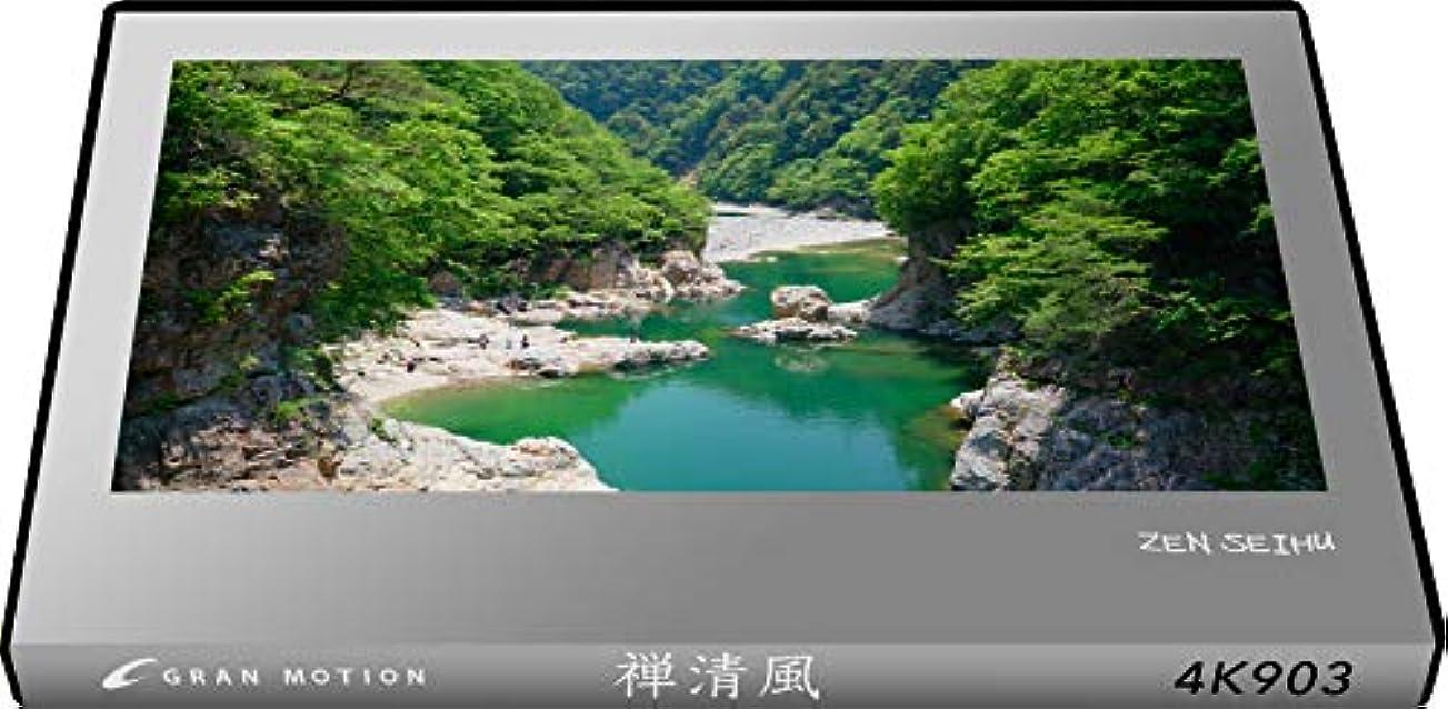 くるみ悲しみ起きろ4K903_4K動画素材集グランモーション 禅清風 ZEN SEIHU(ロイヤリティフリーDVD素材集)