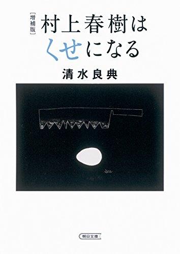 増補版 村上春樹はくせになる (朝日文庫)の詳細を見る