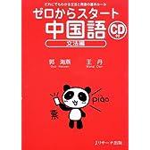 ゼロからスタート中国語―だれにでもわかる文法と発音の基本ルール (文法編)