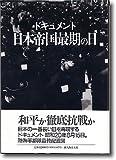 ドキュメント 日本帝国最期の日