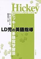 LD児の英語指導―ヒッキーの多感覚学習法