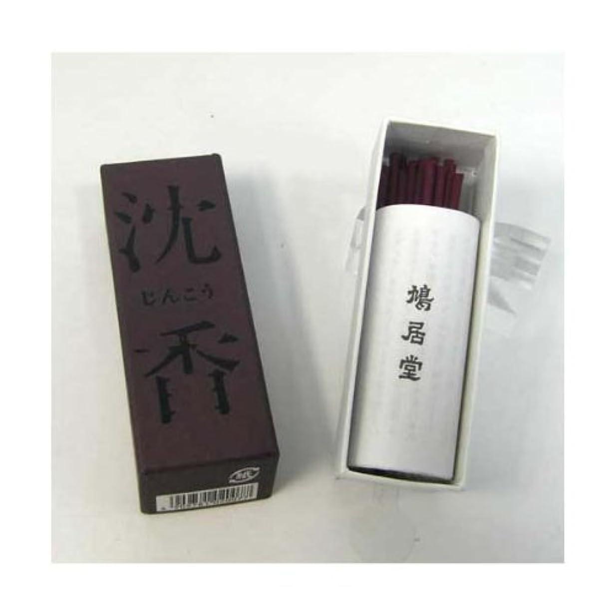 そんなに傾向口述鳩居堂 お香 沈香 香木の香りシリーズ スティックタイプ(棒状香)20本いり