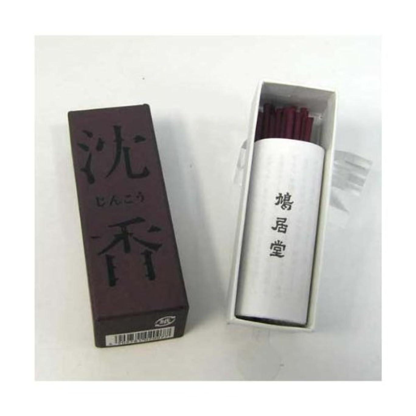 旅行そしてモード鳩居堂 お香 沈香 香木の香りシリーズ スティックタイプ(棒状香)20本いり