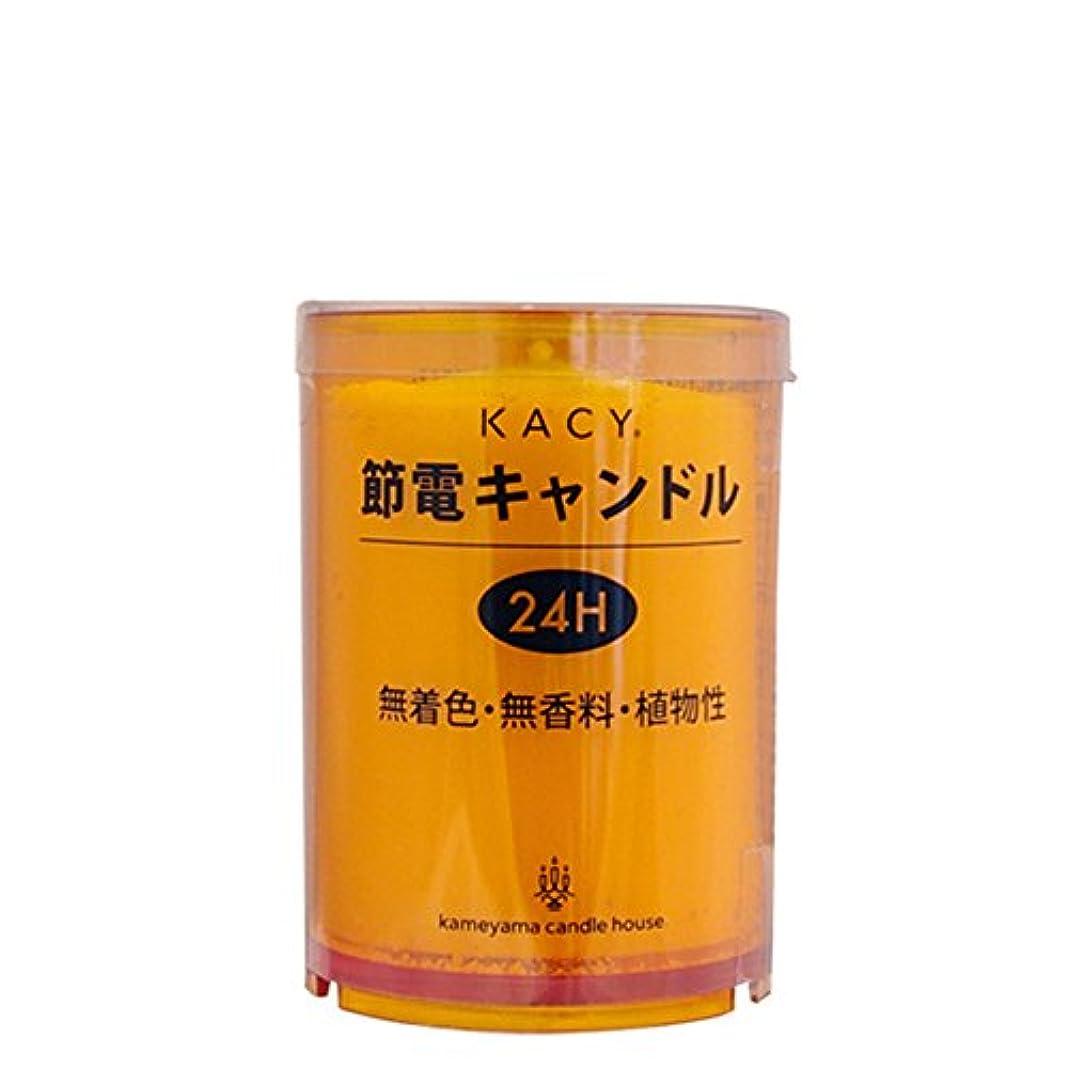 クラッチ法令剃るカメヤマキャンドルハウス 節電キャンドル 24時間タイプ  オレンジ