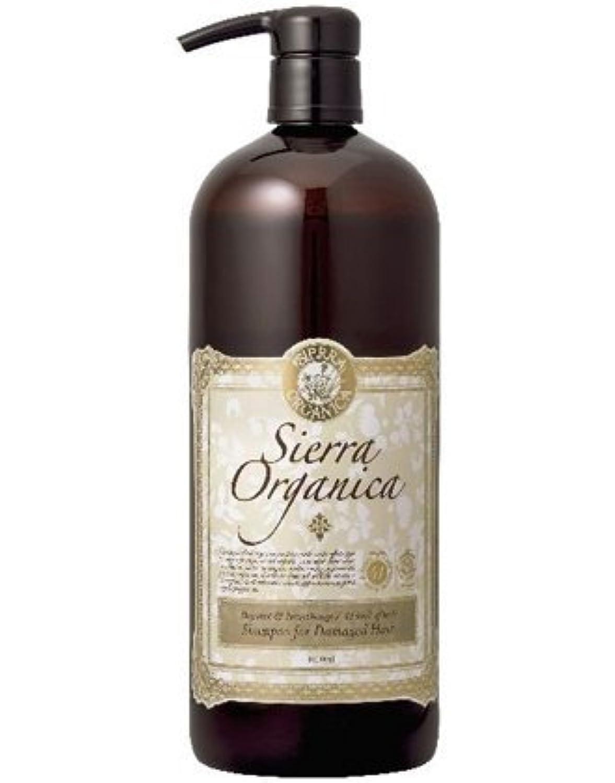 終点植物のクラウンシエラオーガニカ B&B(ベルガモット&ビターオレンジ) シャンプー 1000ml(ダメージヘア用)