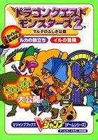 ドラゴンクエストモンスターズ2マルタのふしぎな鍵ルカの旅立ちイルの冒険―ゲームボーイカラー対応版 (Vジャンプブックス―ゲームシリーズ)