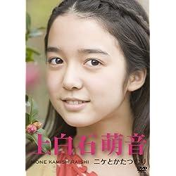 上白石萌音 〜ニケとかたつむり〜 [DVD]