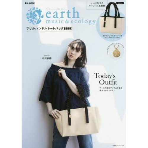 earth music&ecology フリルハンドル BAG BOOK (e-MOOK 宝島社ブランドムック)