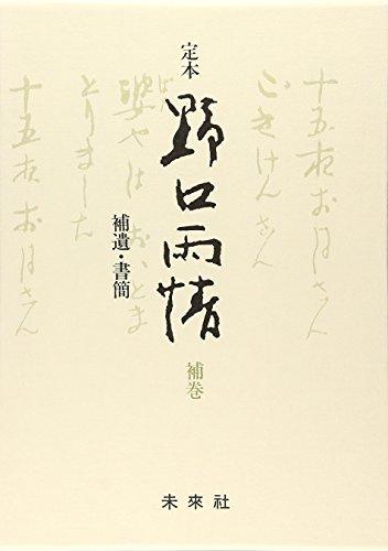 補遺・書簡 (定本 野口雨情)