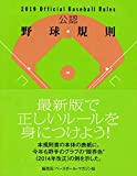 公認野球規則 2019 Official Baseball Rules