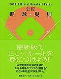 公認野球規則 2019 Official Baseball Rules
