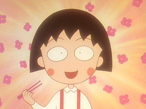 「まる子 松茸を食べる」の巻 「まる子 泡風呂に憧れる」の巻