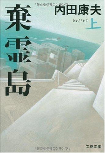 棄霊島〈上〉 (文春文庫)の詳細を見る
