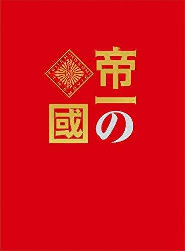 帝一の國 豪華絢爛版DVD[DVD]