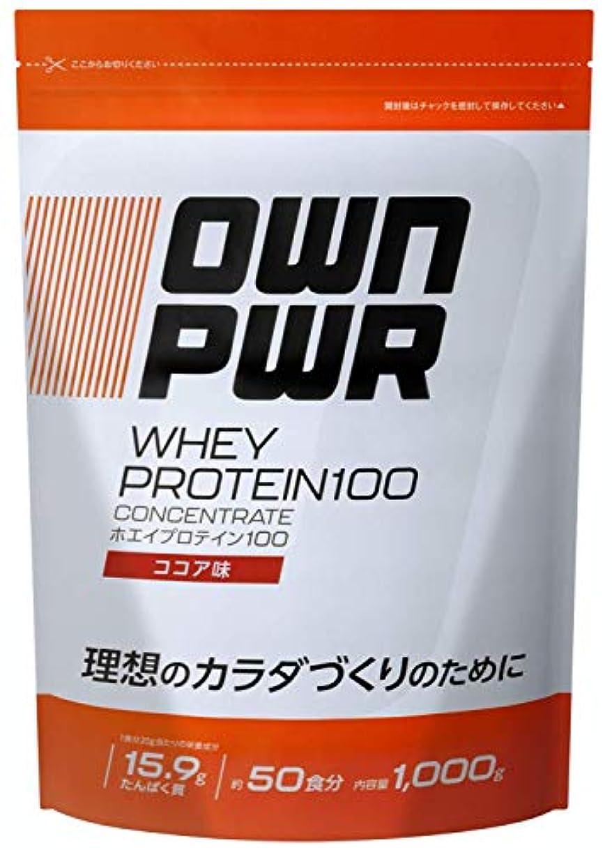 耐えられない独立無意識[Amazonブランド]OWN PWR ホエイプロテイン 100 ココア味 1000g
